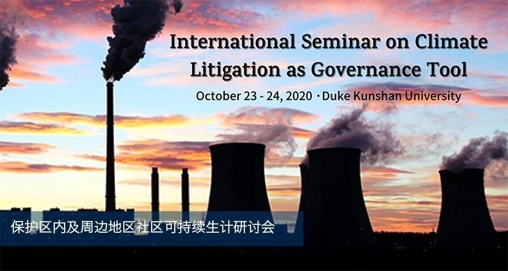 international-seminar-on-climate-litigation-as-governance-tool-cn_594142308